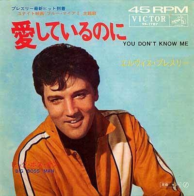 Diskografie Japan 1955 - 1977 Ss-1787lhu5z