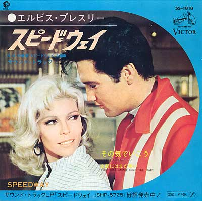 Diskografie Japan 1955 - 1977 Ss-18183kuia