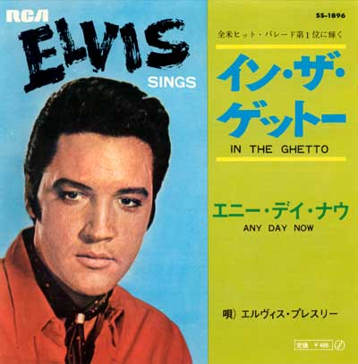 Diskografie Japan 1955 - 1977 Ss-1896mzslh