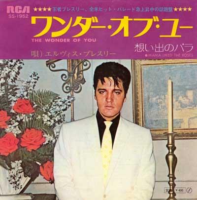 Diskografie Japan 1955 - 1977 Ss-1952pdo8v