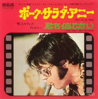 Diskografie Japan 1955 - 1977 Ss-2130rfp3s