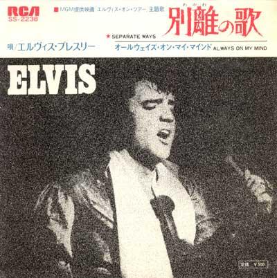 Diskografie Japan 1955 - 1977 Ss-2238dqqhn