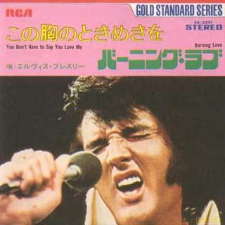Diskografie Japan 1955 - 1977 Ss-2321csp5s