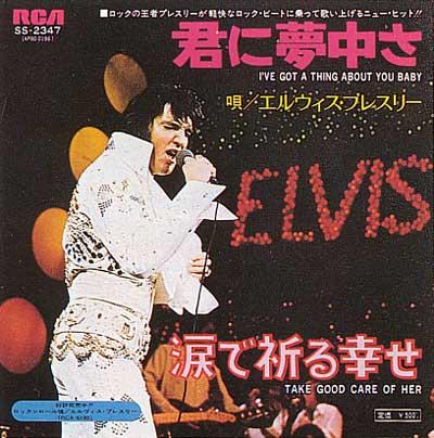 Diskografie Japan 1955 - 1977 Ss-234777sgx