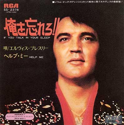 Diskografie Japan 1955 - 1977 Ss-23789bsxy