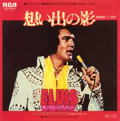 Diskografie Japan 1955 - 1977 Ss-2508czbtv