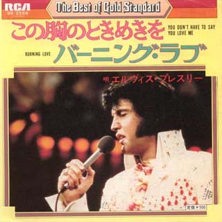 Diskografie Japan 1955 - 1977 Ss-2558hmidv