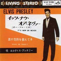 Diskografie Japan 1955 - 1977 Sx-10689csrh