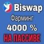 BISWAP – высокодоходный фарминг и стейкинг