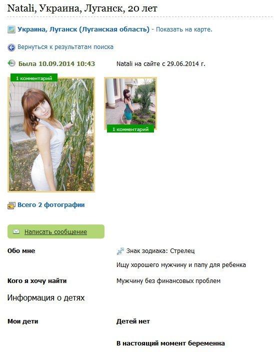 Сайты знакомств бред или нет