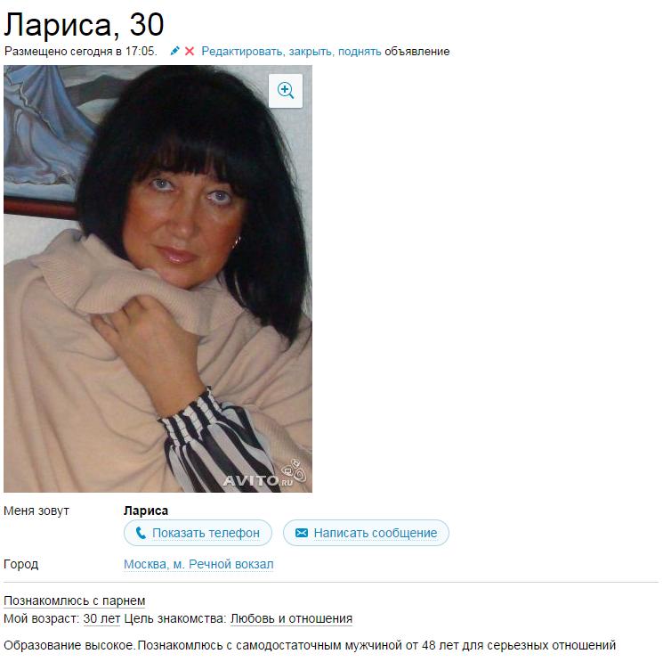 объявление о знакомстве украина с телефонами