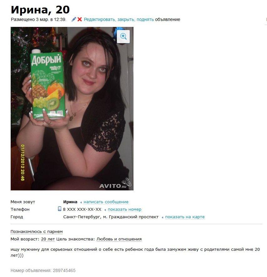объявления женщин о знакомстве москва