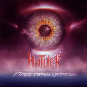 Натиск / Natisk – Под прицелом (EP) (2016)