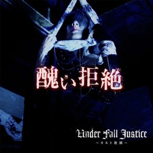 Under Fall Justice - 醜い拒絶 (2016)