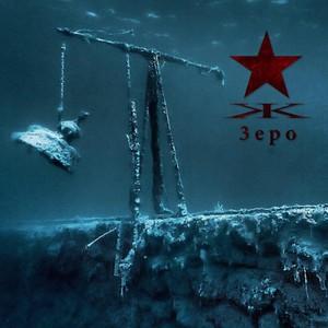 Kypck - 3epo (Zero) (2016)