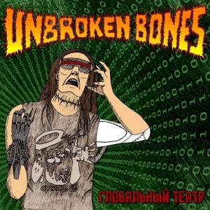 Unbroken Bones - Глобальный Театр (2016)