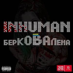 Берковалена / Berkovalena - Inhuman [Internet Version] (2016)
