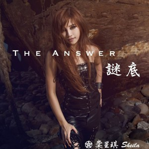 棠星琪 (Sheila Tang) – 謎底 (The Answer) (2016) Album (MP3 320 Kbps)