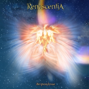 Renascentia – Возрождение (2016)