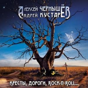 Chernyshev / Kustarev – Кресты, дороги, Rock-N-Roll… (2017)