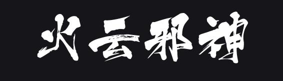 Premium Collectibles : 火云邪神 Shibumi 15665590_179213443767rfsot