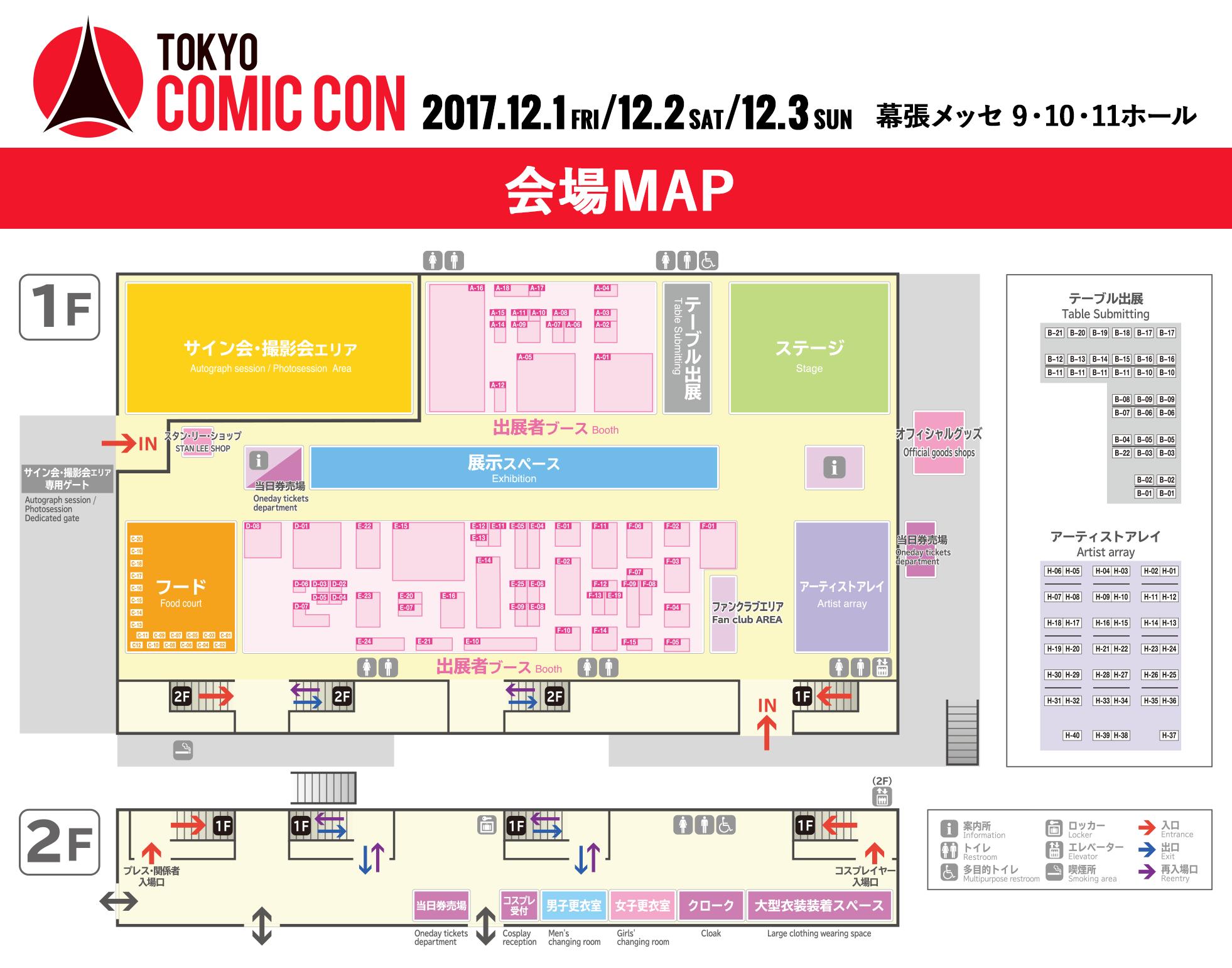 XM Studios: Coverage Tokyo Comic Con 2017 - Dec 1st-3rd 23847416_198541506169p7r0m