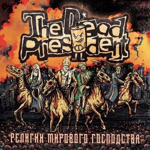 The Dead President - Религии Мирового Господства (2016)