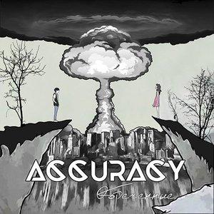 Accuracy – Обреченные [EP] (2016)