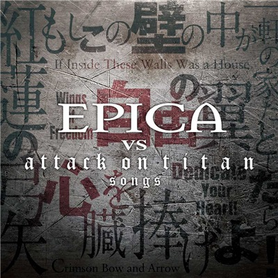 Epica - Epica Vs Attack On Titan Songs [EP] (2017)