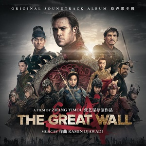 Ramin Djawadi - The Great Wall (Landal Soundtrack Album) (2016)