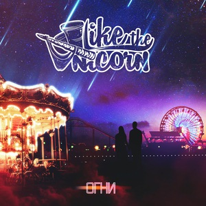 Liketheunicorn - Огни (EP) (2016)