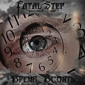 Fatal Step – Время Вспять [EP] (2016)