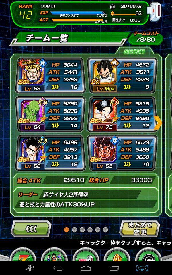 Dragon Ball Z: Dokkan Battle |OT| Rerolling is over 9000 | NeoGAF