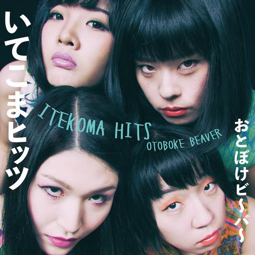 Otoboke Beaver - ITEKOMA HITS (2019)