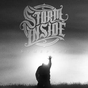 Storm Inside – Бумеранг [EP] (2016)