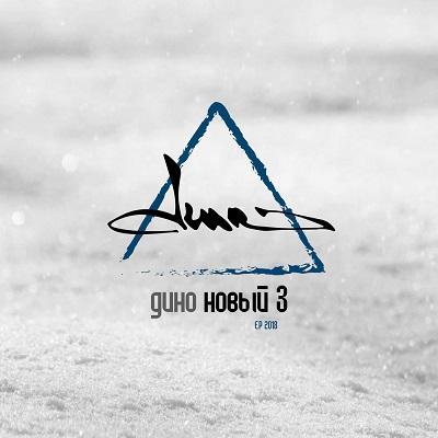 Дино (Триада) - Новый 3 (2018)