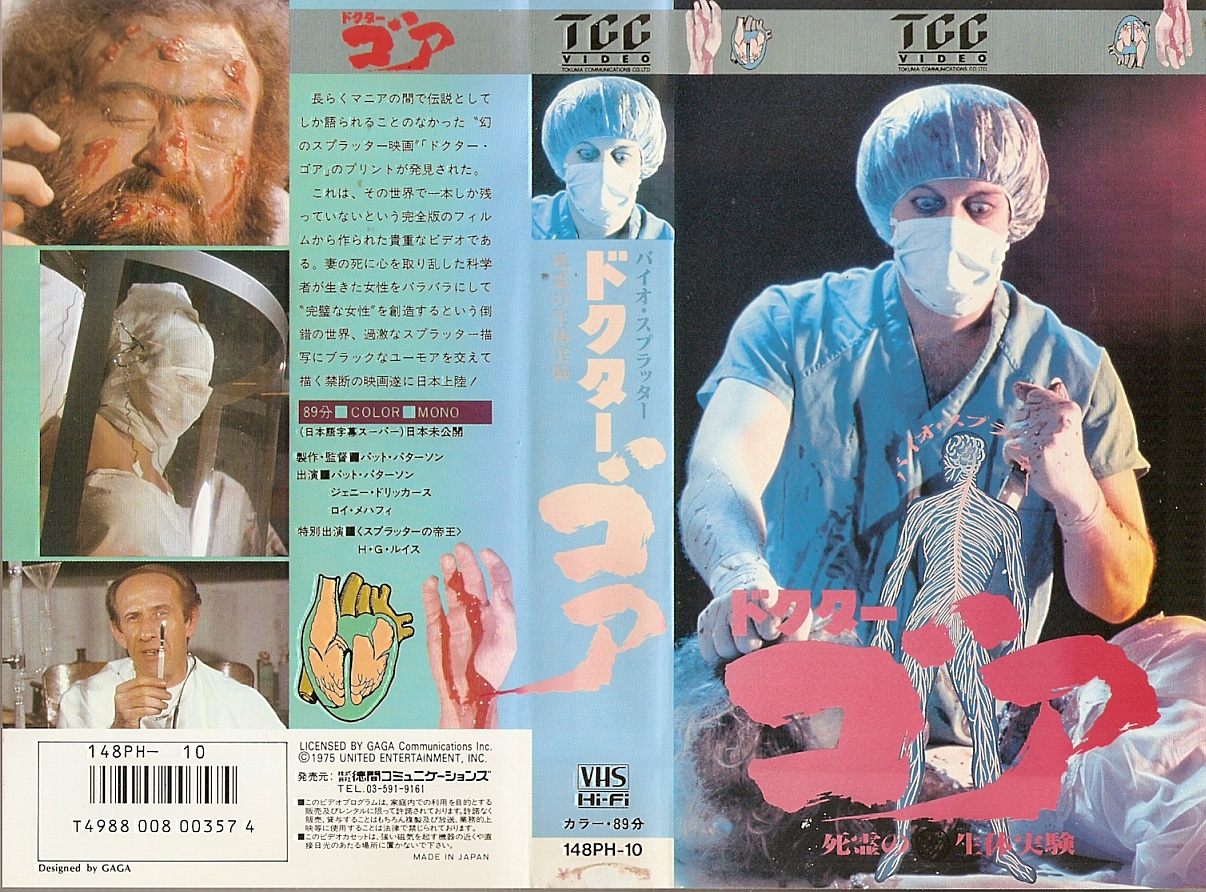 Japanese VHS Sleeves - Part 2 - Page 7 - The Cinehound Forum