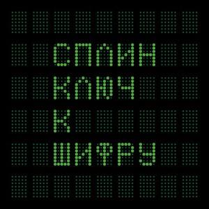 Сплин / Splean - Ключ к шифру (2016)