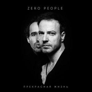 Zero People - Прекрасная Жизнь (2016)