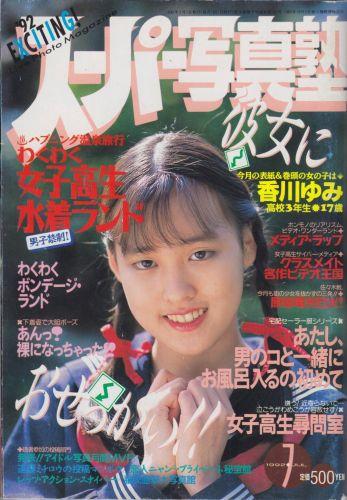 Cover: Japan Eciting Photomagazin No 07 1992