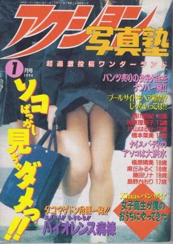 Cover: Japan Eciting Photomagazin No 01 1994