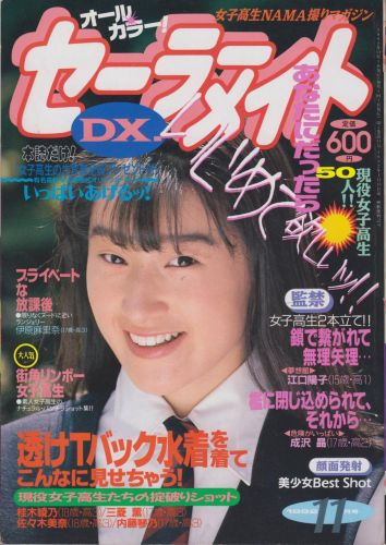 Cover: Japan Dx No 11 1992