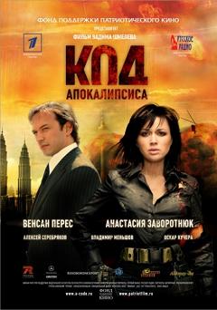 Kıyamet Kodu - 2007 Türkçe Dublaj BRRip indir