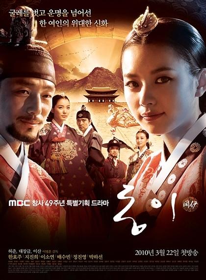 Sarayın İncisi - Dong Yi | 2010 | Tüm Bölümler | Tüm Sezonlar | Türkçe Dublaj