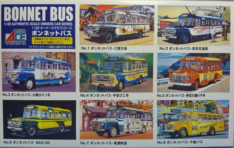 "isuzu bxd 30 ""bonnet bus"" tono tetsudo 1/32 microace (arii)"