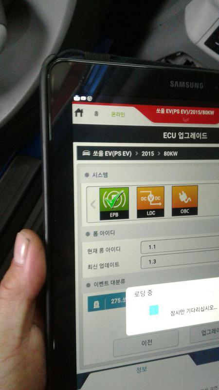 Electronic Parking Brake (EPB) firmware update - Kia Soul EV
