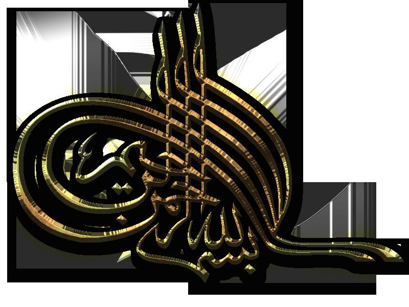 png islami yaz lar png allah yazilari forumelele flatcast destek. Black Bedroom Furniture Sets. Home Design Ideas