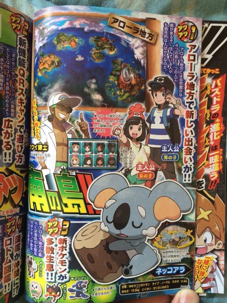 pokemon-corocoro-1xwj8j.jpg
