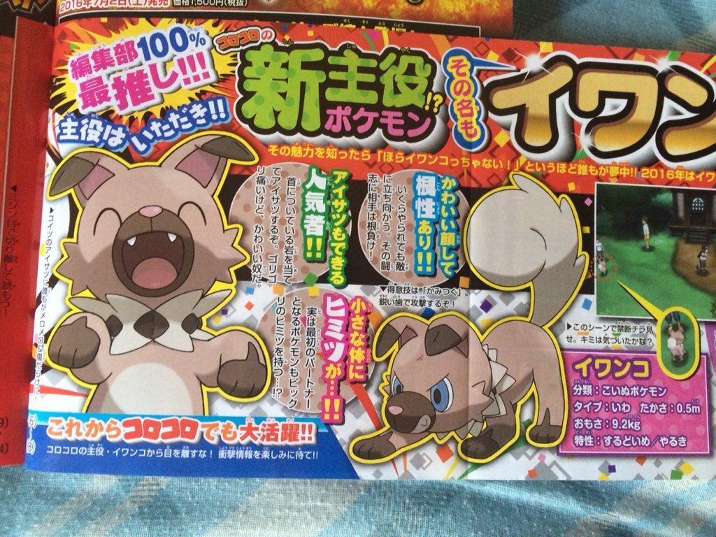 pokemon-corocoro-2m7j95.jpg