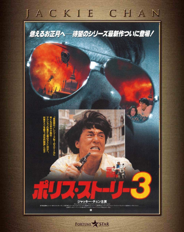Action] Jackie Chan Police Story 3 Supercop 1992 German Dubbed 4K